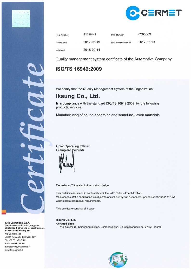 TS16949인증서_2017_ENG.pdf_page_1.jpg